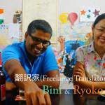 -インドはヨーロッパみたいなもの- Bini & Ryoko(ケララ州トリバンドラム在住)